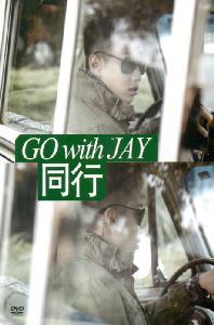 GO WITH JAY: 동행 [2DVD+포토북]