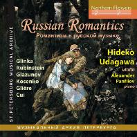 RUSSIAN ROMANTICS [러시안 로만틱스]