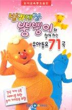 방귀대장 뿡뿡이와 함께 하는 유아동요 71곡