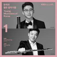2019 한국의 젊은 음악가들 VOL.1 [유성권, 김유빈, 김재원, 문지영]