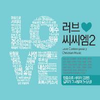 LOVE CCM 2 [러브 씨씨엠 2]