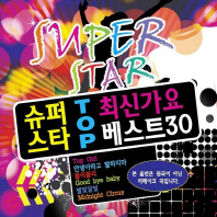 슈퍼스타 TOP 최신가요 베스트 30 [리메이크 앨범]