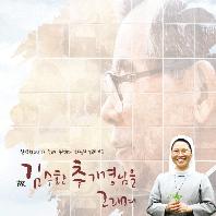 故 김수환 추기경님을 그리며: 두번째 치유의 노래기도