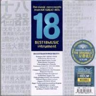BEST 18 MUSIC INSTRUMENT [CD+DVD] [HECM SUPER MASTERING]