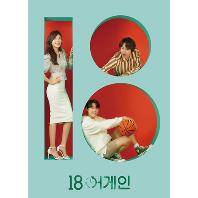 18 어게인 [JTBC 월화드라마]