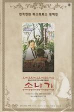 소나기 [한국영화 마스터피스 컬렉션]