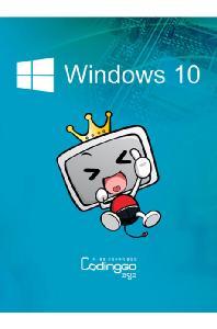 초등 중등 코딩교육: 윈도우10 파트 1