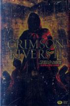 크림슨 리버 2: 요한계시록의 천사들 [CRIMSON RIVERS 2] [11년 7월 덕슨미디어 호러스릴러 행사]