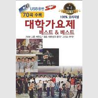 대학가요제 베스트 & 베스트 70곡 [USB]