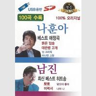 베스트송 100곡 [USB]