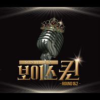 보이스 퀸 ROUND 1 & 2