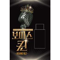 보이스 퀸 ROUND 1 & 2 [USB]