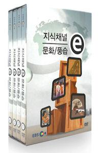 EBS 지식채널 E 문화/풍습