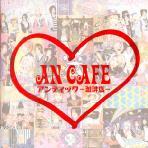 AN CAFE: 앤티크 커피점 [베스트앨범]