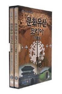 EBS 문화유산 코리아 스페셜 [한국 역사문화체험]