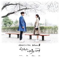 함부로 애틋하게 VOL.2 [KBS 특별기획드라마]