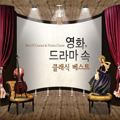 영화 드라마 속 클래식 베스트