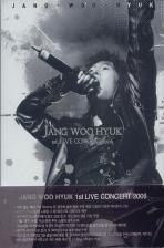 장우혁 1ST LIVE CONCERT 2006 [10년 12월 아트서비스 뮤직 행사]