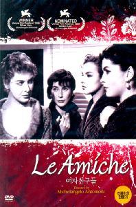 여자 친구들 [LE AMICHE] [13년 11월 와이드미디어 균일가 6600원 프로모션]
