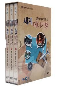 EBS 세계 테마기행: 중국 역사기행 2 [세계 역사문화체험]