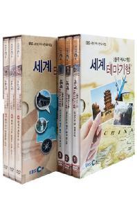 EBS 세계 테마기행: 중국 역사기행 2종 시리즈 [세계 역사문화체험]