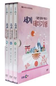 EBS 세계 테마기행: 일본 문화기행 2 [세계 역사문화체험]
