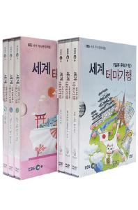 EBS 세계 테마기행: 일본 문화기행 2종 시리즈 [세계 역사문화체험]