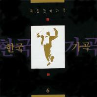 특선 한국 가곡 6