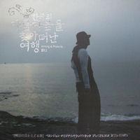 배용준의 한국의 아름다움을 찾아 떠난 여행 [2CD+1DVD]