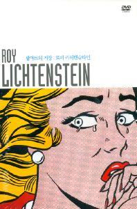 팝아트의 거장들: 앤디 워홀 & 로이 리히텐슈타인 [POP ART: ANDY WALHOL & ROY LICHTENSTEIN] [16년 12월 클레버컴퍼니 프로모션]