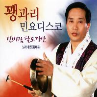 꽹과리 민요디스코 [신바람 팔도강산]