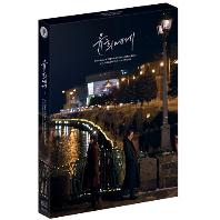 윤희에게: MUSIC BY 김해원 X 임주연