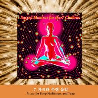 7 차크라 수련 음악: SACRED MANTRAS FOR THE 7 CHAKRAS [MUSIC FOR DEEP MEDITATION AND YOGA]