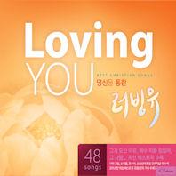 LOVING YOU: 당신을 통한 러빙유
