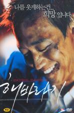 해바라기 [09년 3월 쌈지아이비젼 봄맞이 행사]