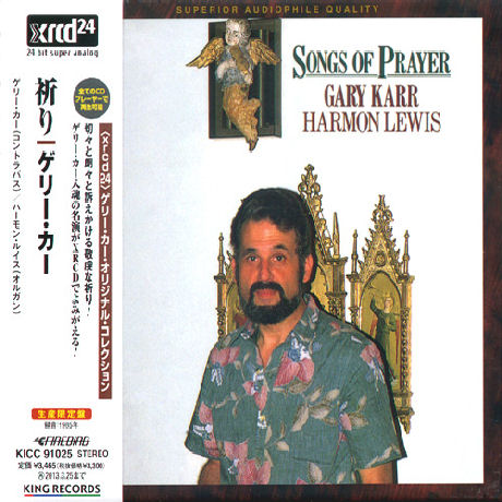 SONGS OF PRAYER/ HARMON LEWIS [XRCD] [게리 카: 기도의 노래]