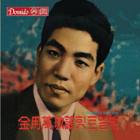 힛트앨범 1958-1966 [디지팩]