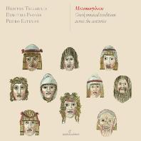 METAMORPHOSIS: GREEK MUSICAL TRADITIONS ACROSS THE CENTURIES/ CHRISTOS TSIAMULIS, DIMITRIS PSONIS [GLOSSA CABINET] [메타모르포시스: 그리스 음악 전통을 찾아서]