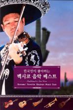 한국인이 좋아하는 멕시코 음악 베스트 [KOREAN`S FAVORITE MEXICAN MUSIC BEST: TRADITIONAL & NEW WAVE]