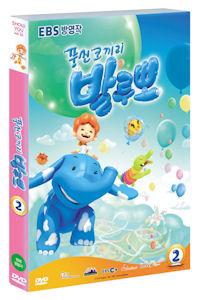 풍선코끼리 발루뽀 2 [EBS 방영작] [17년 6월 에스와이코마드 가격할인 프로모션]