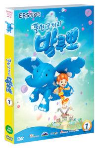 풍선코끼리 발루뽀 1 [EBS 방영작] [17년 6월 에스와이코마드 가격할인 프로모션]