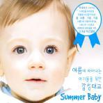 여름에 태어나는 아기를 위한 감성태교 [SUMMER BABY]