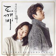 도깨비 PACK 1 [TVN 10주년 특별기획 드라마]