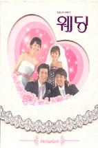 웨딩 [WEDDING/ KBS 미니시리즈