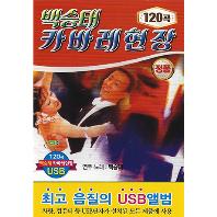 카바레현장 120곡 [USB]