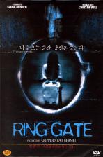 링 게이트 [RING GATE] [10년 1월 와이드미디어 신년 할인행사]