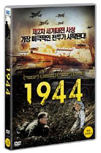 1944 [17년 11월 미디어허브 가격인하 프로모션]