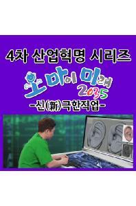 EBS 4차 산업혁명 시리즈: 오 마이 미래 2035 - 신 극한직업 [주문제작상품]