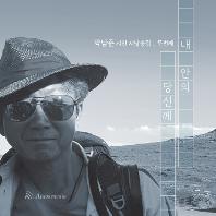 박남준 시인 시낭송 2집: 내 안의 당신께