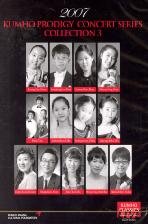 2007 KUMHO PRODIGY CONCERT SERIES COLLECTION 3